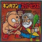 肉リマンチョコ 赤コーナー 赤No.20 キン肉マン&スーパーゼウス