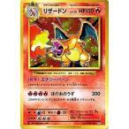 ポケモンカードゲームXY BREAK 011/087 リザードン (R) 20th Anniversary