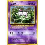 ポケモンカードゲームXY BREAK 051/087 ミュウ (R) 20th Anniversary