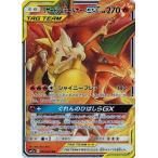 ポケモンカードゲーム サン&ムーン 008/064 リザードン&テールナーGX (RR) リミックスバウト