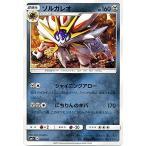 ポケモンカードゲーム サン&ムーン 039/051 ソルガレオ 強化拡張パック サン&ムーン
