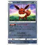 ポケモンカードゲーム サン&ムーン 041/051 イーブイ 強化拡張パック サン&ムーン
