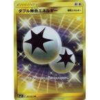 ポケモンカードゲーム サン&ムーン 067/051 ダブル無色エネルギー (UR) 強化拡張パック サン&ムーン