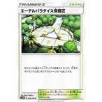 ポケモンカードゲーム サン&ムーン 050/050 エーテルパラダイス保護区 キミを待つ島々
