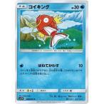 ポケモンカードゲーム サン&ムーン 008/051 コイキング 光を喰らう闇