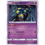 ポケモンカードゲーム サン&ムーン 018/051 ハブネーク 光を喰らう闇