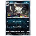 ポケモンカードゲーム サン&ムーン 035/051 アローララッタ 光を喰らう闇