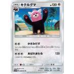 ポケモンカードゲーム サン&ムーン 046/051 キテルグマ 光を喰らう闇
