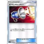 ポケモンカードゲーム サン&ムーン 016/021 ポケモンキャッチャー スターターセット改造 カプ・ブルルGX