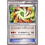 ポケモンカードゲーム 127/171 パワーメモリ ハイクラスパック THE BEST OF XY