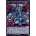 遊戯王ラッシュデュエル RD/EXT1-JP022 超撃龍ドラギアスターF (ウルトラレア) エクストラ超越強化パック