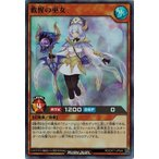 遊戯王ラッシュデュエル RD/EXT1-JP044 救惺の巫女 (スーパーレア) エクストラ超越強化パック