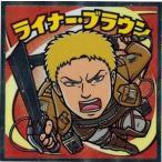 ビックリマンチョコ 進撃の巨人マン 希望の翼編 No.09 ライナー・ブラウン
