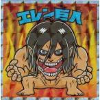 ビックリマンチョコ 進撃の巨人マン 絶望の炎編 No.15 エレン巨人