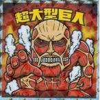 ビックリマンチョコ 進撃の巨人マン 絶望の炎編 No.16 超大型巨人