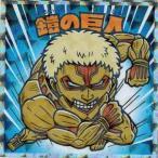 ビックリマンチョコ 進撃の巨人マン 絶望の炎編 No.17 鎧の巨人