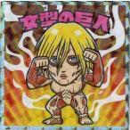 ビックリマンチョコ 進撃の巨人マン 絶望の炎編 No.18 女型の巨人