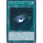 遊戯王 SPDS-JP042 ブラック・ホール ブースターSP−デステニー・ソルジャーズ− SPDS