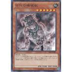 遊戯王 SR03-JP007 古代の機械獣 ストラクチャーデッキR-機械竜叛乱- SR03