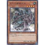 遊戯王 SR03-JP010 古代の機械兵士 ストラクチャーデッキR-機械竜叛乱- SR03