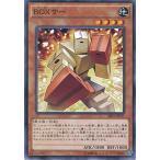 遊戯王 SR03-JP017 BOXサー ストラクチャーデッキR-機械竜叛乱- SR03
