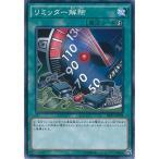 遊戯王 SR03-JP028 リミッター解除 ストラクチャーデッキR-機械竜叛乱- SR03