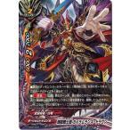 バディファイト X-SS02/0034 煉獄騎士団 ガイラムランス・ドラゴン 「レディアント・エヴォリューション」VS「断罪 煉獄騎士団」