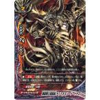 バディファイト X-SS02/0035 煉獄騎士団団長 ディミオスソード・ドラゴン 「レディアント・エヴォリューション」VS「断罪 煉獄騎士団」