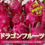 国産安心レッドピタヤ★静岡県産のドラゴンフルーツ 赤 約2kg (4〜7個)★送料無料!