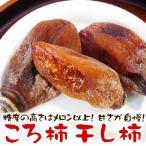 干し柿 ころ柿(立石柿)14�18個 しっとり甘いころ柿2パック  /  1月上旬頃より販売