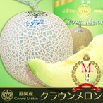 静岡産 クラウンメロン Mサイズ 1.4kg☆白等級 化粧箱入り