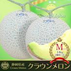 静岡産クラウンメロン Mサイズ(1.4kg程)2個セット☆白等級 化粧箱入り