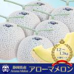静岡県産アローマメロンSサイズ(1.1kg程)×6玉セット☆白等級 化粧箱入り