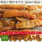 干し芋 人参芋 丸干し芋 1kg  しっとり甘くて美味しい遠州磐田産丸干し芋 / 静岡県産 国産 干し芋 干しいも 丸干しいも