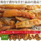 干し芋 人参芋 丸干し芋 2kg  しっとり甘くて美味しい遠州磐田産丸干し芋 / 静岡県産 国産 干し芋 干しいも 丸干しいも