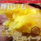 さつまいも 舞茸いも Mサイズ5kg 安心&安全の無農薬! 安納芋を超えた甘さと評判!/ 有機栽培 サツマイモ さつま芋
