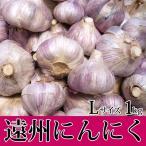遠州にんにく Lサイズ 1kg 【無農薬】紫色が特徴!