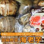 海老芋 3kg 子芋・孫芋混合  / 静岡県豊岡産 子芋、孫芋混合3kg入り1箱 高級京野菜でおなじみの海老芋