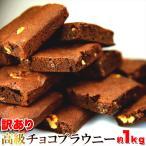 訳あり 高級チョコブラウニー どっさり 1kg チョコレート スイーツ 洋菓子 送料無料