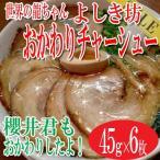世界の龍ちゃんよしき坊/ラーメンのおかわりチャーシュー/焼豚45g×6枚/焼き豚/チャーシュー/冷凍A
