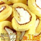 タイムセール 訳あり わけあり ケーキ ロールケーキ 送料無料 端っこ入り純正生クリームロールケーキ1kg