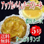 【大特価!】アップルパイとチーズケーキセット送料無料/りんごたっぷりアップルパイ/濃厚チーズケーキ/5号/ケーキ/冷凍A