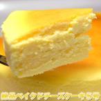 絶品 ベイクドチーズケーキ 5号