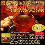 訳あり黄金生姜紅茶どっさり 100包 ティーバック (今ならスムージー2個おまけ{f1533})