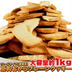 ( お歳暮 ギフト 2018 ) 訳あり 固焼き 豆乳 おから クッキー プレーン 約100枚 1kg 送料無料 わけあり