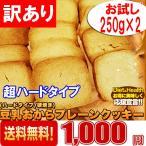 訳あり 固焼き 豆乳 おから クッキー プレーン 約500g (250g×2) 送料無料