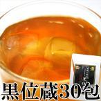 黒烏龍茶 玄米 黒豆 プーアル サラシア ルイボス ゴーヤ配合 黒位蔵 ダイエット 送料無料