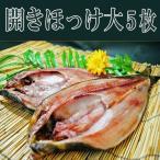 グルメ ( お歳暮 ギフト 2018 ) 北海道羅臼産 干し具合塩加減とも最高の 開きほっけ 大5枚入り ホッケ 干し魚 送料無料