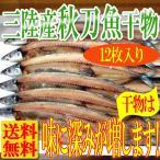 ( お歳暮 敬老の日 ギフト 2018 ) 送料無料 国産 秋刀魚干物12枚入/サンマ/秋刀魚/冷凍A