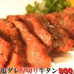 プレミアム 焼き肉 bbq バーベキュー 牛肉 お肉 肉 牛タン 塩ダレ厚切り牛タン500g ( 味付け ) 牛タン タン たん 冷凍A